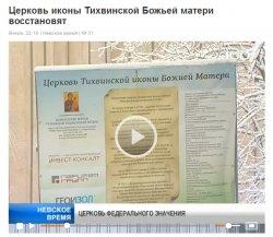 Церковь иконы Тихвинской Божьей матери восстановят
