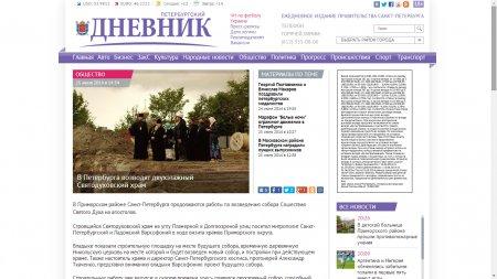 В Петербурга возводят двухэтажный Святодуховский храм