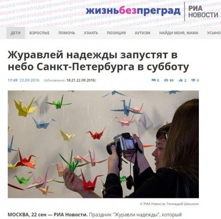 Журавлей надежды запустят в небо Санкт-Петербурга в субботу