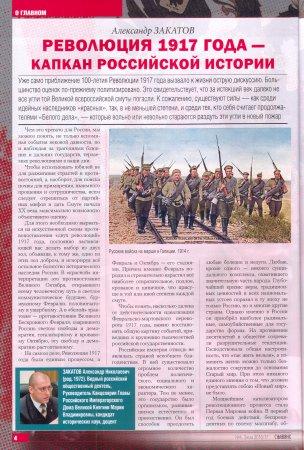 Революция 1917 года – капкан российской истории