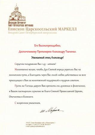Поздравление прот. Александра Ткаченко с днем рождения
