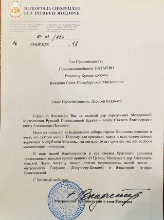 Протоиерей Александр Ткаченко привез частицы мощей святого благоверного великого князя Александра Невского в Кишинев