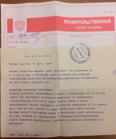 Протоиерей Александр Ткаченко вошел в состав Совета при Президенте РФ