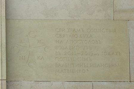 Валентина Ивановна Матвиенко посетила строящийся собор