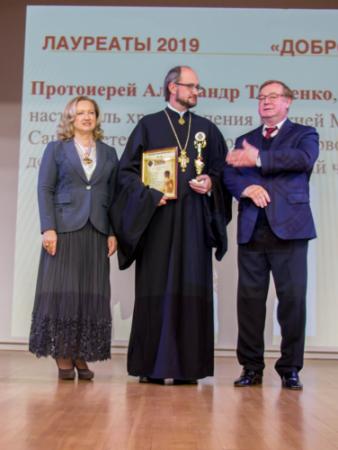 Протоиерей Александр Ткаченко стал лауреатом премии Великой княгини Елизаветы Фёдоровны
