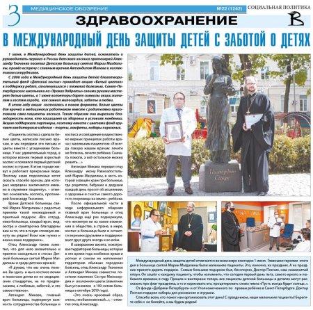 Протоиерей Александр Ткаченко посетил Детскую больницу святой Марии Магдалины